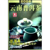 2008云南普洱茶冬【正版现货 活动特价】