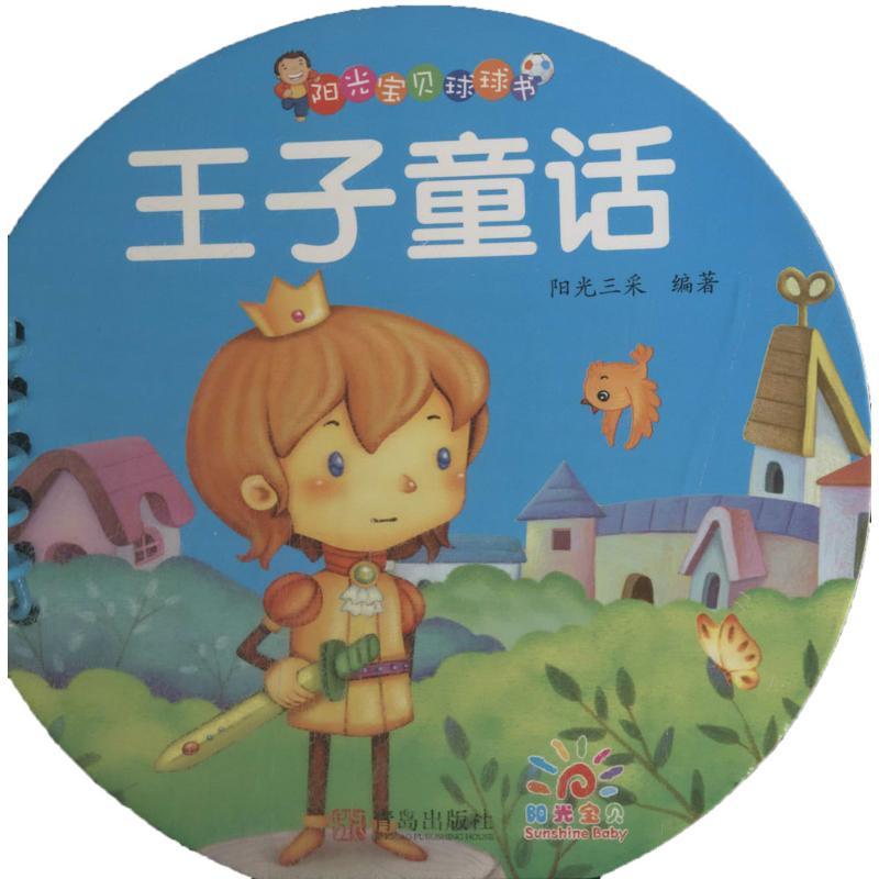 阳光宝贝球球书王子童话 阳光三采 编著 【文轩正版图书】