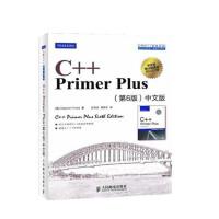 C++ Primer Plus 第6版中文版