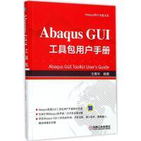Abaqus GUI工具包用户手册 王鹰宇 编著