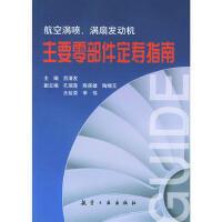 【二手旧书九成新】航空涡喷、涡扇发动机主要零部件定寿指南 苏清友 9787801833563 航空工业出版社