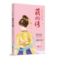 风起北邙・萌妃传2