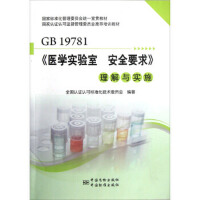 医学实验室安全要求应用指南 9787506669184 全国认证认可标准化技术委员会 中国标准出版社