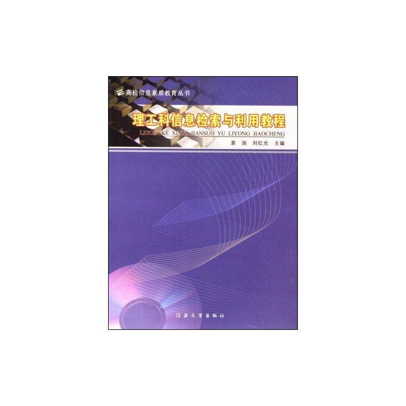 【旧书二手书8成新】理工科信息检索与利用教程高校信息素质教育丛书 袁润 刘红光 江苏大学出版社 9 旧书,6-9成新,无光盘,笔记或多或少,不影响使用。辉煌正版二手书。