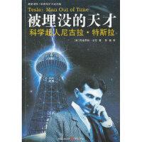 【旧书二手书9成新】单册售价 被埋没的天才:科学超人尼古拉 特斯拉 (美)切尼 9787229032975