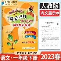 黄冈小状元满分冲刺微测验一年级下册语文人教版