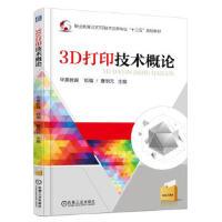 3D打印技术概论 曹明元 机械工业出版社