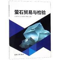 萤石贸易与检验刘曙,闵红,朱志秀,卢春生编东华大学出版社【可开发票】
