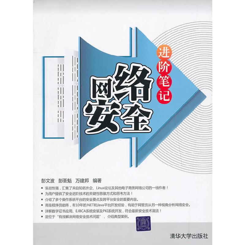 网络安全进阶笔记 下载更多课件、素材包资源,请关注清华社官方微信公众号qhdxcbs
