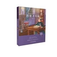 名师推荐新课标阅读书目:巴黎圣母院