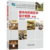 室内与环境艺术设计制图(第2版) 关俊良 主编