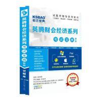 (CD-ROM)英腾财会经济类考试宝典软件 其他出版社
