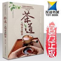 《茶道:从喝茶到懂茶》(600余幅图教你看懂茶汤)绿茶红茶普洱茶到茶道茶艺茶史茶叶书籍茶书籍茶文化书籍茶艺书茶道书
