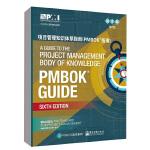 2018第六版 项目管理知识体系指南 PMBOK指南 第6版 英文版 项目管理PMP考试制定培训教材 项目管理性标准工