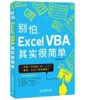 人民邮电:别怕,ExcelVBA其实很简单