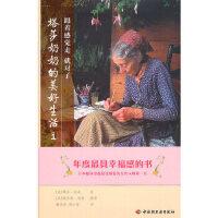 【新书店正版】塔莎奶奶的美好生活1 (美)杜朵 ,魏采如,萧云菁 中国轻工业出版社