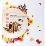 【旧书二手书9成新】餐桌礼仪 (美)维萨(Visser,M.)著,刘晓媛 9787802252233 新星出版社