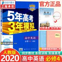 五年高考三年模拟英语必修四人教版2020版5年高考3年模拟高一英语必修4