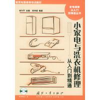 小家电与洗衣机修理从入门到精通(附CD-ROM光盘一张))/家电维修从入门到精通丛书