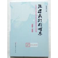改造我们的世界:从闽西苏维埃运动看中国道路的历史经验(1929-1933) 党史出版