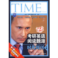 时代周刊分册-考研英语阅读题源-第2版