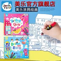 美乐 涂色本儿童涂鸦画本早教绘画启蒙图画本 宝宝学画创意涂色画
