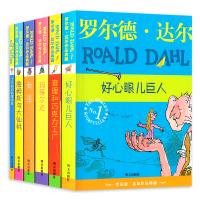 罗尔德・达尔作品典藏6册 了不起的狐狸爸爸+女巫+好心眼儿巨人 正版9-10-12岁儿童三四五六年级小学生课外阅读书