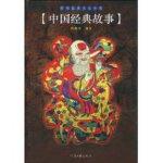 【旧书二手书8成新】中国经典故事 程健君 河南文艺出版社 9787807650980