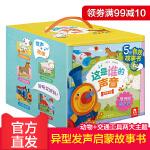 这是谁的声音礼盒5册0-3岁-宝宝-启蒙-认知-趣味发声-纸板书-撕不烂--可爱动物-婴幼儿童畅销书籍
