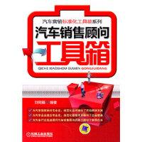 【新书店正版】汽车销售顾问工具箱,刘同福著,机械工业出版社9787111348917