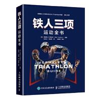 【正版全新直发】铁人三项运动全书 【美】美国铁人三项协会(USA Triathlon) 人民邮电出版社97871154