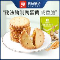 【良品铺子麦芽饼干102gx1袋】麦芽夹心小圆饼干零食散装小吃