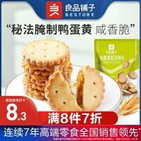 满减【良品铺子麦芽饼干102gx1袋】麦芽夹心小圆饼干零食散装小吃