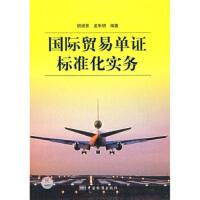 国际贸易单证标准化实务 9787506652148 中国标准出版社 胡涵景,孟朱明