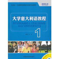 大学意大利语教程 1 (含MP3光盘一张)