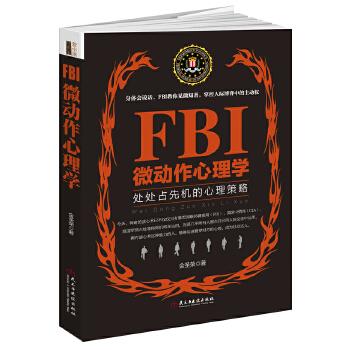 FBI微动作心理学(pdf+txt+epub+azw3+mobi电子书在线阅读下载)