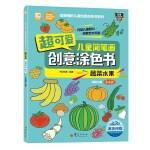 超可爱儿童简笔画创意涂色书:蔬菜水果