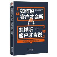 营销书籍 市场营销 销售书籍 如何说客户才肯听 怎样听客户才肯说 销售心理学 消费者行为学 产品经理