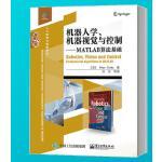 现货正版 机器人学机器视觉与控制MATLAB算法基础 人工智能系统程序设计书籍 人机智能书籍 机器学习方法深度学习书