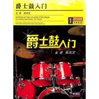 (先恒)爵士鼓入门DVD( 货号:20000177488709)