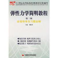 正版促销中dz~弹性力学简明教程(第三版)全程导演及习题全解 9787802213746 刘海英 中国时代经济出版社