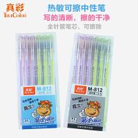 真彩可擦笔学生儿童热敏可擦中性笔魔力擦0.5mm可擦水笔易擦笔