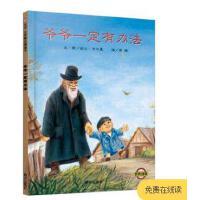 正版图书 爷爷一定有办法 非注音版精装 3-6岁幼儿园儿童绘本故事书 8-12岁小学一年级的课外书 学校书目书籍 信谊