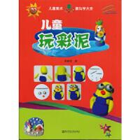 儿童玩彩泥,蒋碧珍,南京师范大学出版社9787565122934