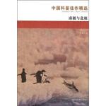 中国科普佳作精选:南极与北极,位梦华,湖南教育出版社9787535533869