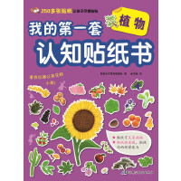 我的第一套认知贴纸书――植物