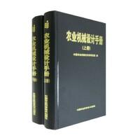农业机械设计手册 (上下) 精装 9787802333352