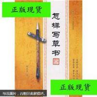 【二手旧书9成新】中国老年人书法教材系列:怎样写草书 /何大齐