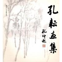 孔耘画集 孔耘 著 陕西人民美术出版社 9787536821682