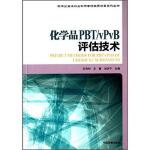 化学品PBT/vPvB评估技术 石利利,王蕾,刘济宁 中国环境出版社